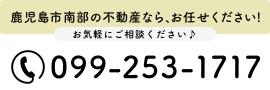 鹿児島市の不動産ならお任せください!099-253-1717