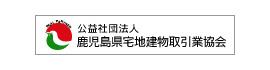 公益社団法人鹿児島県宅地建物取引業協会