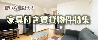 家具付き賃貸物件